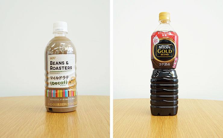 ペットボトルタイプのカフェインレスコーヒー