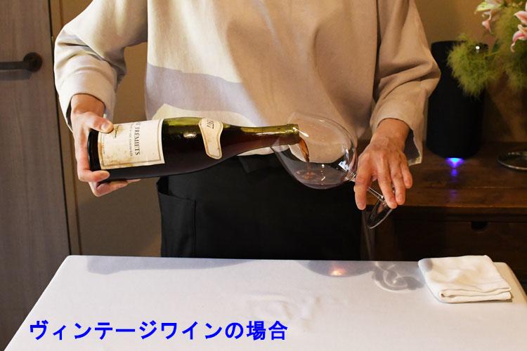 ヴィンテージワインの場合は、澱をグラスに入れないためにボトルの底を持たない