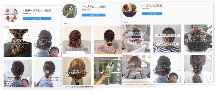 人気のタグでインスタグラムを検索すると、くせ毛を活かせるヘアアレンジがたくさん見つかりますよ!