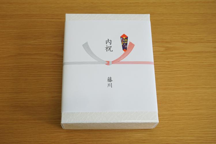 品物にのし紙を掛けてから包装紙で包む内のし