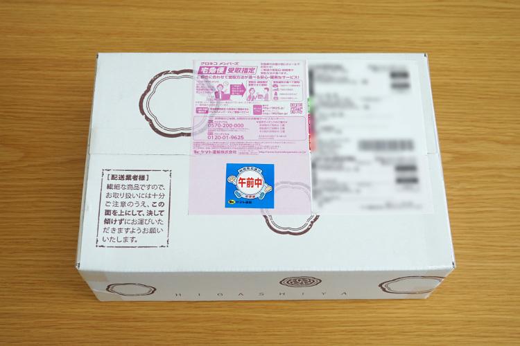 HIGASHIYA「羊羹と豆菓子の詰め合わせ(3種)」梱包