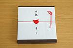 リンベル「カタログギフト マゼラン&アイリス +e-Gift コース」のし