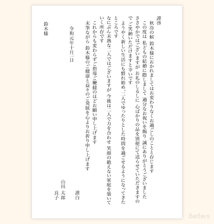 目上の方へのお礼状の文例【結婚内祝い用】