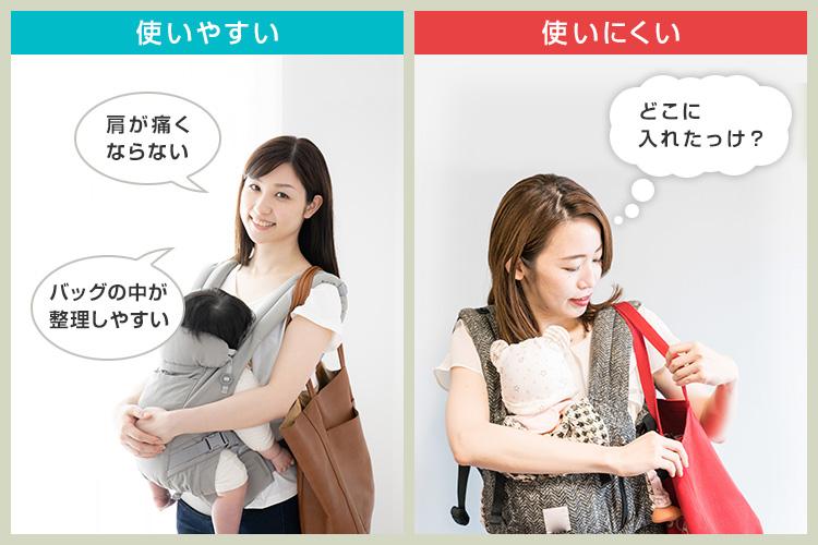 使いやすいマザーバッグと使いにくいマザーバッグ