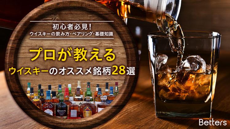 【プロ監修】オススメのウイスキー28選!初心者必見の飲み方・ペアリング・基礎知識も解説